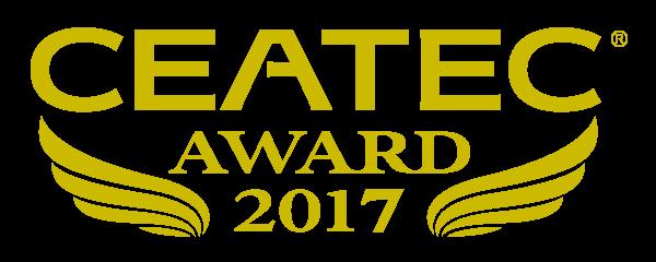 CEATEC AWARD2017  総務大臣賞受賞