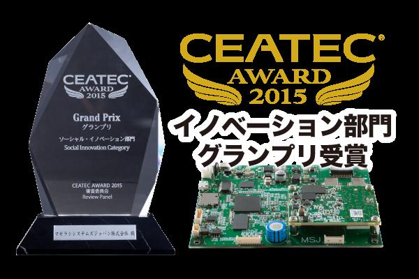 CEATEC AWARD 2015にてソーシャル・イノベーション部門グランプリを受賞しました。