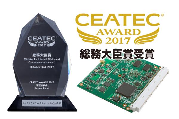 CEATEC AWARD 2017にて総務大臣賞を受賞しました。
